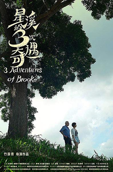 3 aventures de Brooke de Yuan Qingg
