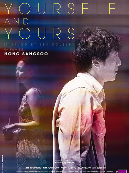Yourself and Yours de Hong Sangsoo