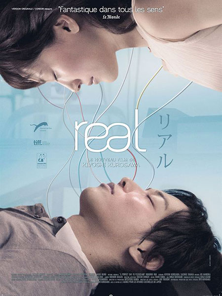 Real de Kiyoshi Kurosawa